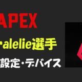 【Apex legends】Albralelie(アルブラレリー)選手の設定・感度・キー配置・デバイス(マウス)・年齢等