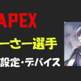 【Apex legends】あーさーさんの設定・感度・ボタン配置・コントローラー・年齢等