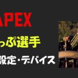 【Apex legends】でっぷ(ジョニーデップ)さんの設定・感度・年齢等