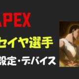 【Apex legends】ガチセイヤ(デスセイヤ)さんの設定・感度・キー配置・デバイス・マウス・キーボード・年齢等