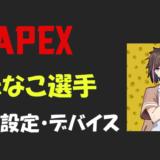 【Apex legends】きなこ(kinako)さんの設定・感度・ボタン配置・デバイス(PAD・コントローラー)・年齢等