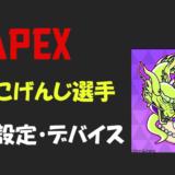 【Apex legends】きのこげんじさんの最新設定・感度・キー配置・デバイス・マウス・キーボード・年齢等【エーペックス】