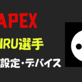 【Apex legends】NIRU(ニル)さんの設定・感度・ボタン配置・年齢等