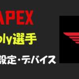 【Apex legends】T1_obly(オブリー)選手の設定・感度・キー配置・デバイス・マウス・キーボード・年齢等
