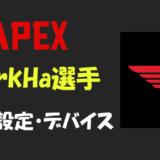 【Apex legends】T1_ParkHa(パクハ)選手の設定・感度・キー配置・デバイス・マウス・キーボード・年齢等