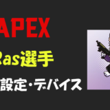 【Apex legends】Ras(ラス)選手の設定・感度・キー配置・デバイス(マウス)・年齢等