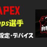 【Apex legends】Reps(レップス)選手の設定・感度・キー配置・デバイス(マウス)・年齢等