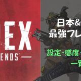 【Apex Legends】日本と世界一位(海外)の最強プレイヤー&プロゲーマーの設定・感度・デバイス一覧【エーペックス】
