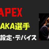 【Apex legends】釈迦(SHAKA/シャカ)さんの設定・感度・キー配置・デバイス(マウス)・年齢等