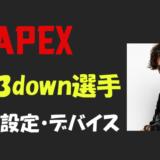 【Apex legends】Snip3down(スナイプダウン)選手の設定・感度・年齢等