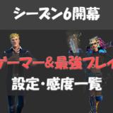【フォートナイト/Fortnite】日本と海外の最強プレイヤー&プロゲーマーの設定・感度一覧