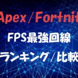 【Fortnite/Apex】FPSゲーマーにおすすめの最強ゲーム回線ランキングと比較