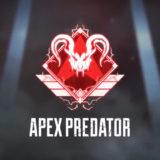【APEXランク】TOP750プレデターに到達した日本人選手と世界一位を記録した選手