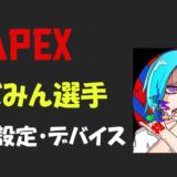 【Apex legends】admin(あどみん)さんの設定・感度・キー配置・デバイス・マウス・キーボード・年齢等