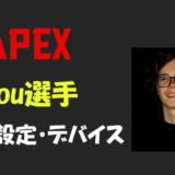 【Apex legends】Lou(ロウ)選手の設定・感度・キー配置・デバイス・マウス・キーボード・年齢等