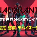 【VALORANT】日本と世界一位(海外)の最強プレイヤー&プロゲーマーの設定・感度・デバイス一覧【ヴァロラント】