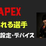【Apex legends】あれる(alelu)さんの設定・感度・キー配置・デバイス(マウス)・年齢等