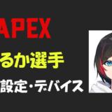 【Apex legends】uruca(うるか)さんの設定・感度・年齢等