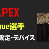 【Apex legends】Rogue(ローグ)選手の設定・感度・キー配置・デバイス(マウス)・年齢等