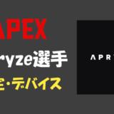【Apex legends】Apryze選手の設定・感度・年齢等