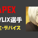 【Apex legends】CRYLIXさんの設定・感度・年齢等