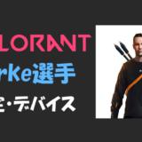 【VALORANT】Derke(ダーク)選手の設定・感度・キー配置・デバイス(マウス)・年齢等