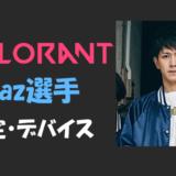 【VALORANT】Laz(ラズ)選手の設定・感度・キー配置・デバイス(マウス)・年齢等