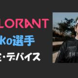 【VALORANT】Hiko(ヒコ)選手の設定・感度・キー配置・デバイス(マウス)・年齢等