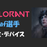 【VALORANT】leaf(リーフ)選手の設定・感度・キー配置・デバイス(マウス)・年齢等