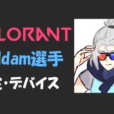 【VALORANT】Seoldam(ソルダム)選手の設定・感度・キー配置・デバイス(マウス)・年齢等