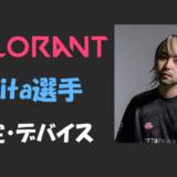 【VALORANT】Reita(レイタ)選手の設定・感度・年齢等