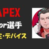 【Apex legends】rpr(アールピーアール)選手の設定・感度・年齢等