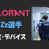【VALORANT】Buzz(バズ)選手の設定・感度・年齢等