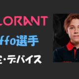 【VALORANT】d3ffo(デフォ)選手の設定・感度・年齢等