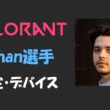 【VALORANT】Ethan(イーサン)選手の設定・感度・年齢等