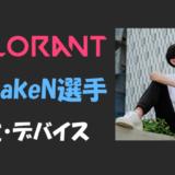 【VALORANT】f0rsakeN(フォーセイクン)選手の設定・感度・年齢等