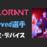 【VALORANT】Marved(マーベド)選手の設定・感度・年齢等
