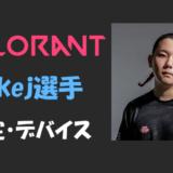 【VALORANT】takej(タケジェイ)選手の設定・感度・年齢等