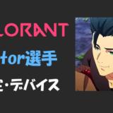 【VALORANT】Victor(ビクター)選手の設定・感度・年齢等