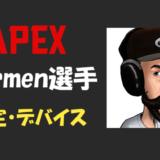 【Apex legends】stormen(ストーメン)選手の設定・感度・年齢等