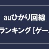 【ネット回線】auひかりオススメ代理店比較ランキング【随時更新】
